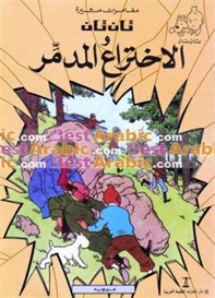 Arabic TinTin Et L'Affaire Tournesol | eBooks | Children's eBooks