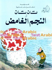 arabic tintin et l'etoile mystrieuse
