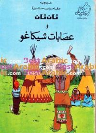 arabic tintin en amerique