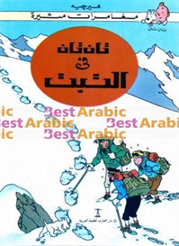 Arabic TinTin au Tibet | eBooks | Children's eBooks