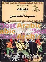 arabic tintin au temple du soleil