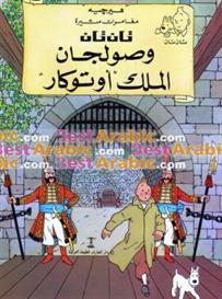 arabic tintin et le sceptre d'ottokar