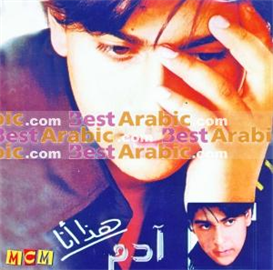 Adam - Hatha Ana | Music | World