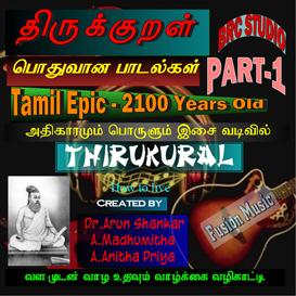 001.thirukural - general songs
