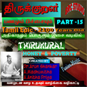 015.Money And Poverty | Music | World