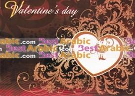 arabic valentine day - 2012